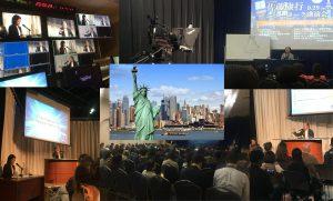 ニューヨーク講演会