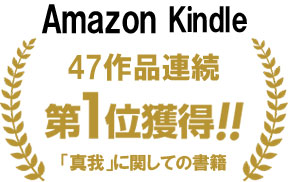 Amazon Ranking1位