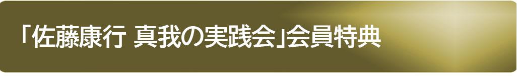 「佐藤康行 真我の実践会」会員特典