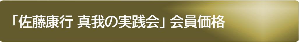 「佐藤康行 真我の実践会」会員価格