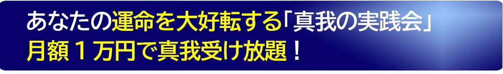 あなたの運命を大好転する「真我の実践会」月額1万円で真我受け放題!