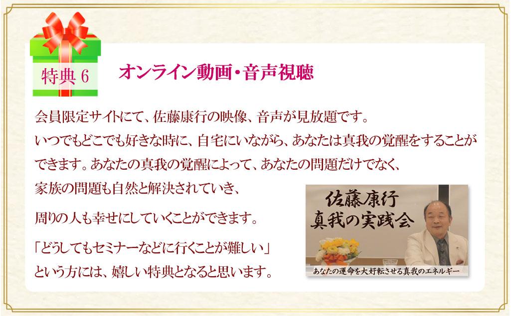 「佐藤康行 真我の実践会」豪華特典6