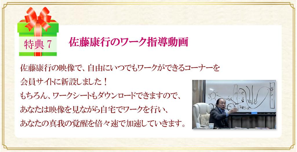 「佐藤康行 真我の実践会」豪華特典7