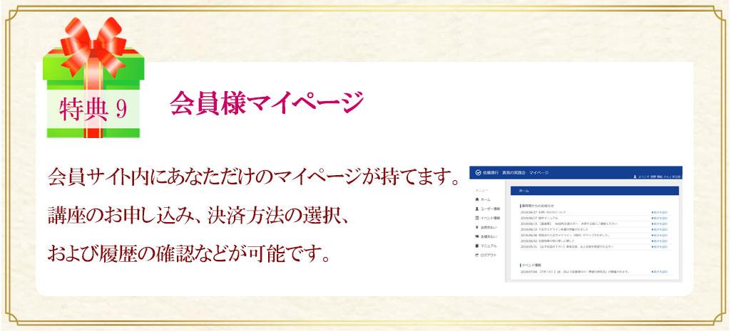「佐藤康行 真我の実践会」豪華特典9