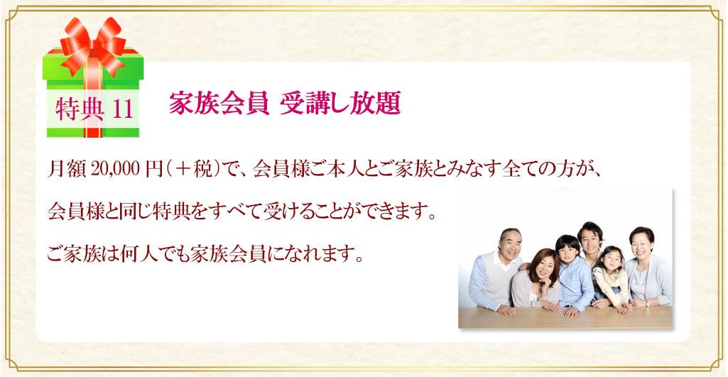 「佐藤康行 真我の実践会」豪華特典11