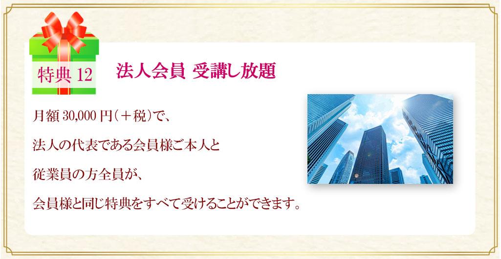 「佐藤康行 真我の実践会」豪華特典12